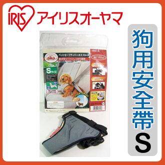★汪咪堡★【日本IRIS】小型犬狗用安全帶-S