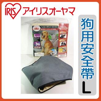 【日本IRIS】大型狗用安全帶-L