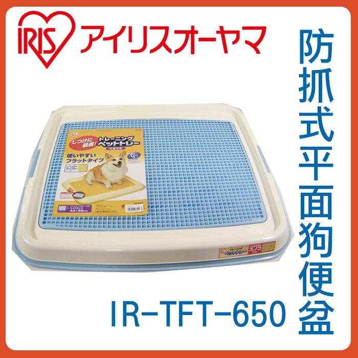 ★汪咪堡★【日本IRIS】《平面式防抓狗便盆‧TFT-650》中型犬