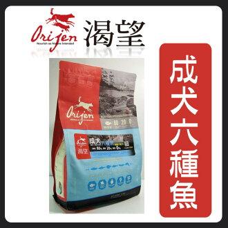犬/Orijen渴望成犬六種魚+海藻1.2kg