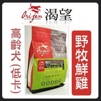 犬/Orijen渴望高齡犬(低卡)2.27kg