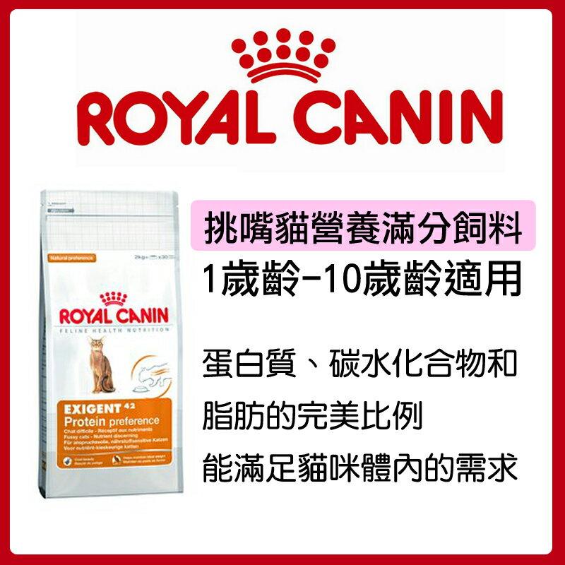 ~汪咪堡~皇家挑嘴貓營養滿分配方2kg