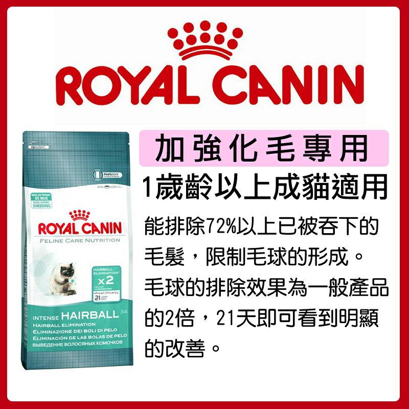 <br/><br/>  ★汪咪堡★皇家《加強化毛貓》專用貓飼料-2kg <br/><br/>