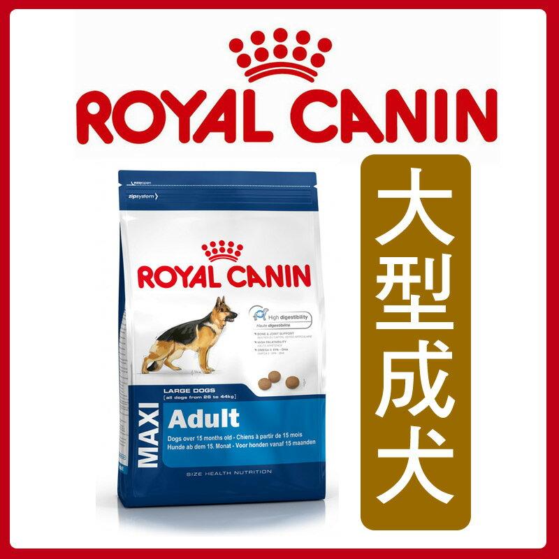 ★汪咪堡寵物★法國皇家大型成犬4kg