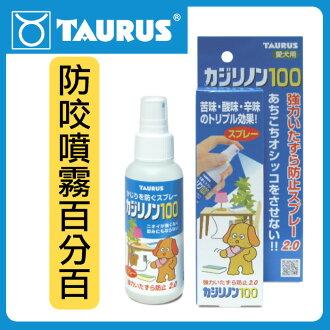 日本 金牛座 - 犬用防咬噴霧百分百 - 100ml 《天然苦澀味》