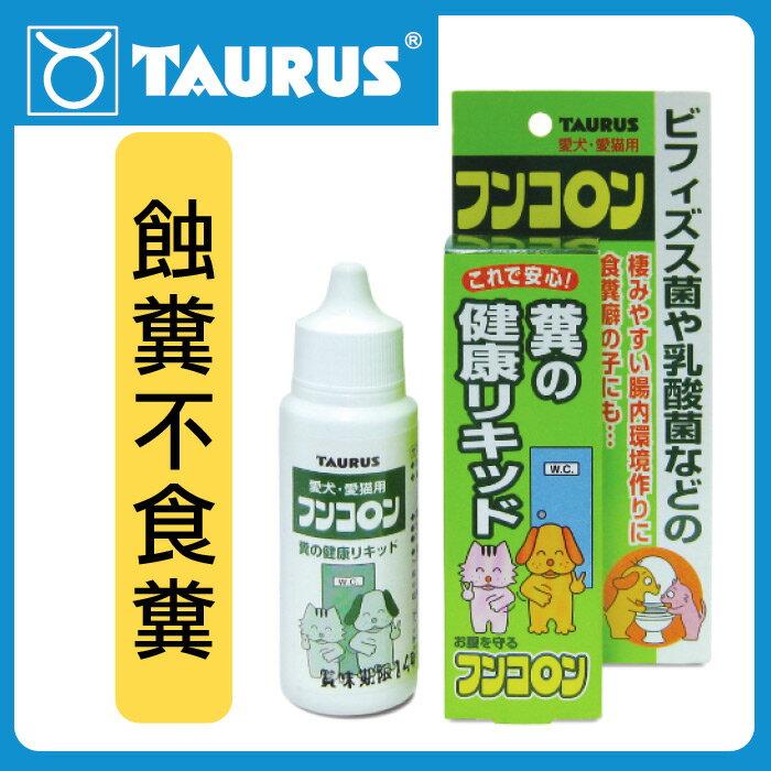 日本 金牛座 - 金牌!寵物蝕食不食糞 犬貓用30ml -(會吃自已大便的狗狗專用)