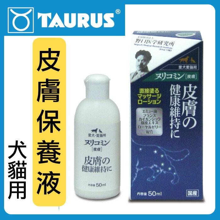 日本 金牛座 - 皮膚保養液 犬貓用50ML《皮膚》