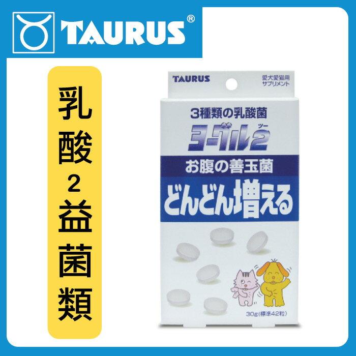金牛座 ~ 乳酸2 益菌類 30g 犬貓用 ~守護寵物健康~