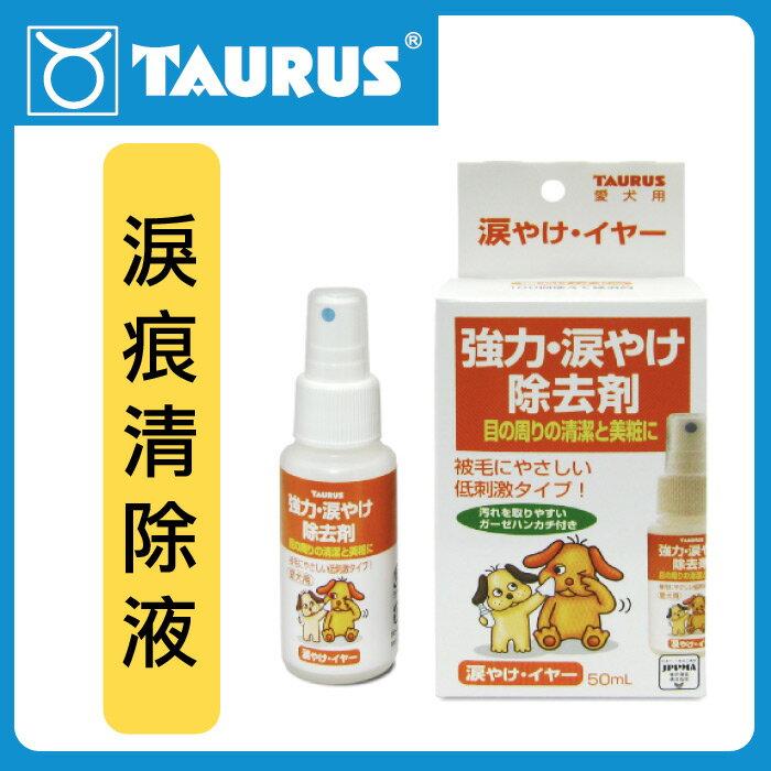 日本 金牛座 - 強力淚痕清除液 50ML《萃取天然植物成分》