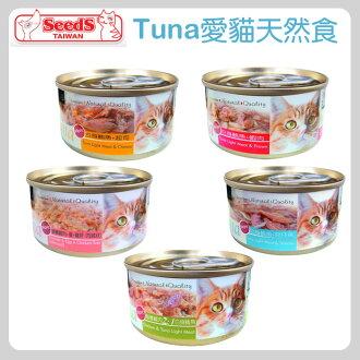SEEDS TUNA 愛貓天然食 70gX24罐-混合口味