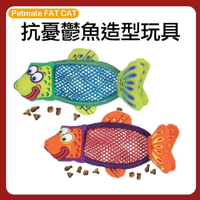 ~Petmate~抗憂鬱魚 玩具