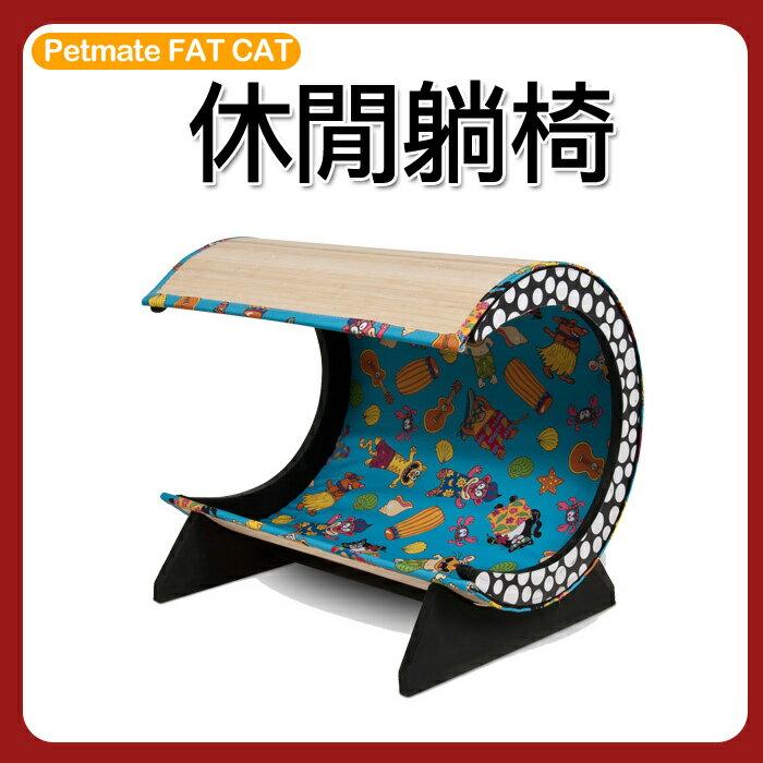 【Petmate】休閒躺椅