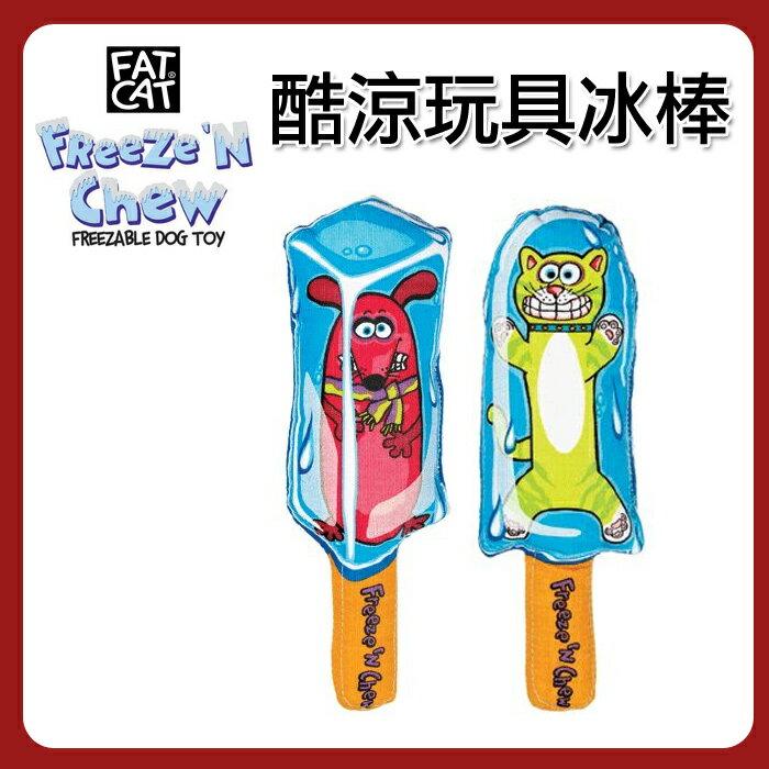 【Petmate】酷涼冰棒玩具