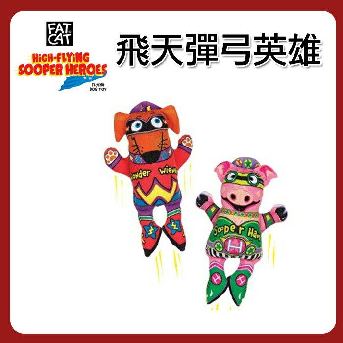 【Petmate】飛天彈弓玩具