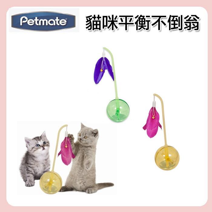 【Petmate】貓咪平衡不倒翁