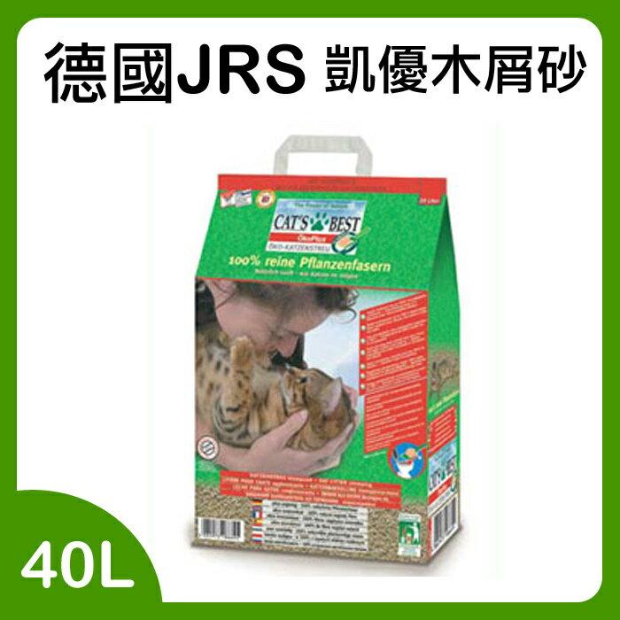 德國凱優Cat's Best 凝結木屑砂40L