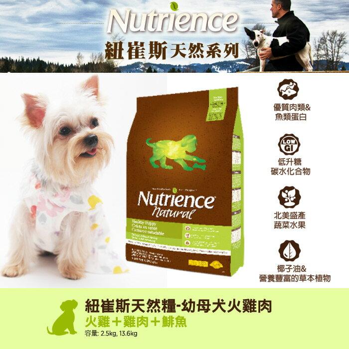 紐崔斯天然糧幼母犬火雞肉2.5kg