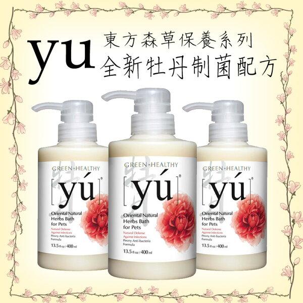 ★汪咪堡★YU東方森草寵物沐浴乳-牡丹制菌配方400ml