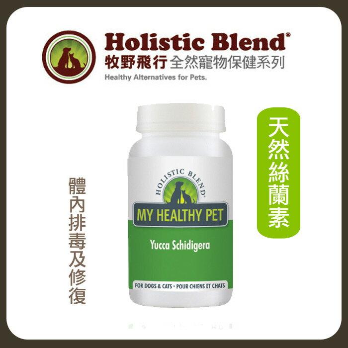 牧野飛行全然寵物保健-天然絲蘭素100g體內排毒及修復