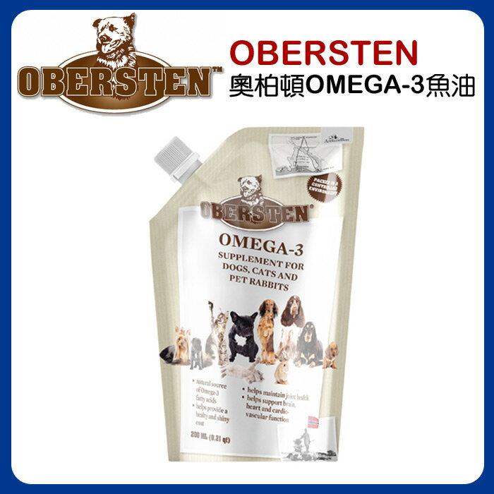 OBERSTEN 奧柏頓OMEGA-3魚油