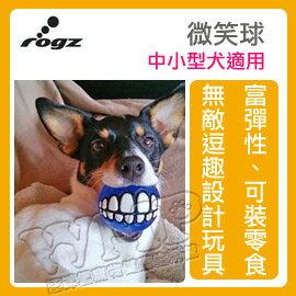 ~Rogz~微笑球~可放零食