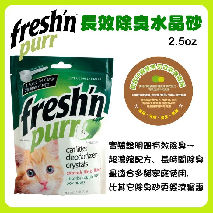 《美國 Fresh'n Purr》天然青蘋果 長效型貓砂除臭水晶砂 - 2.5oz /BAG