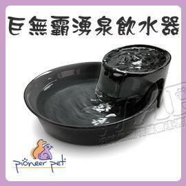 《美國 Pioneer Pet》巨無霸湧泉飲水器 (陶瓷) D156-D160