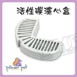 《美國 Pioneer Pet》活性碳濾心盒 (3入裝)