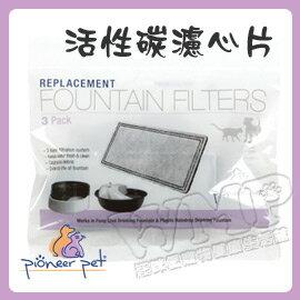 ~美國 Pioneer Pet~活性碳濾心片 ^(3入裝^)