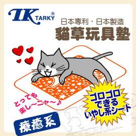 《日本 Tarky》日本專利 貓草抗憂鬱玩具 - 貓草墊