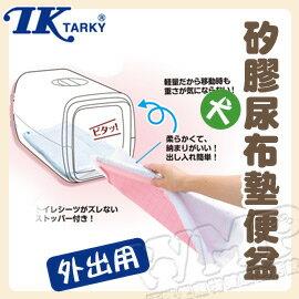 《日本 Tarky》日本專利 矽膠便盆 (外出用) 一般型