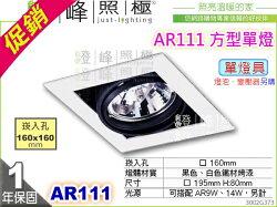 【崁燈】AR111.四方型崁燈.單燈。白框。居家 商空首選 #373【燈峰照極my買燈】