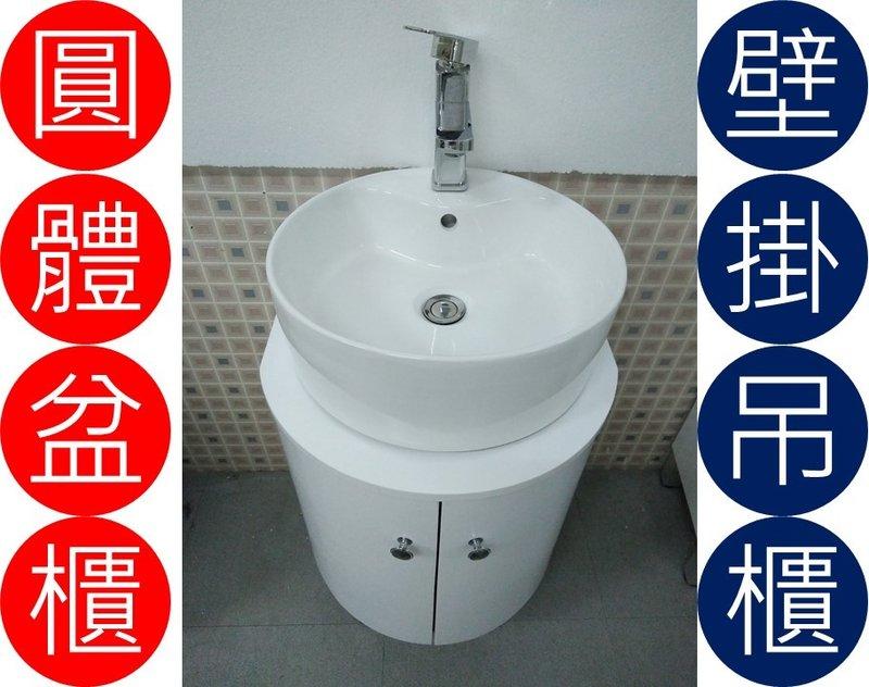 cute版 圓型 臉盆浴櫃組,新品登場! 陶瓷盆+浴櫃(吊櫃)+龍頭+所有安裝配件