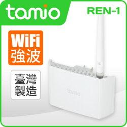 【迪特軍3C】TAMIO REN-1 插頭式大功率WiFi強波器 壁掛式設計 有線網路孔貼心設計