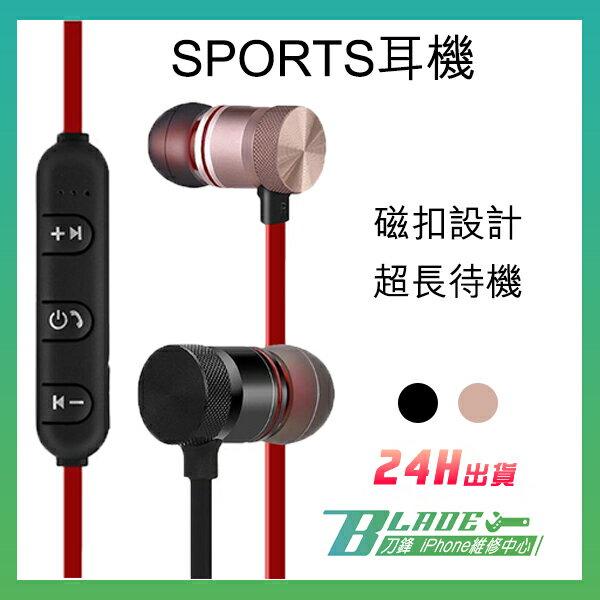 SPORTS耳機 Bluetooth 防汗水  重低音 無線耳機 耳機 藍芽耳機 藍牙耳機