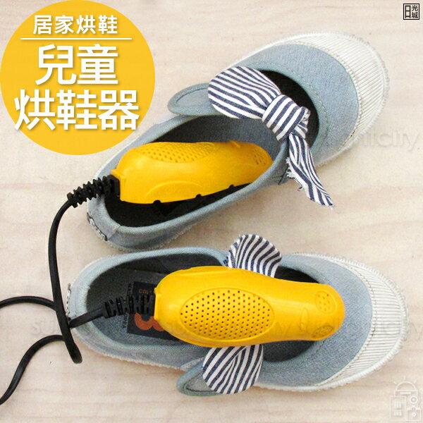 日光城。兒童烘鞋器,鞋子除濕防潮除臭殺菌烘乾機生活用品居家便利小物兒童鞋子烘鞋機