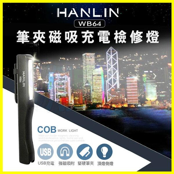 磁吸式COB工作燈檢測燈HANLIN-WB64筆夾充電式LED手電筒緊急照明大燈釣魚燈露營居家檢修