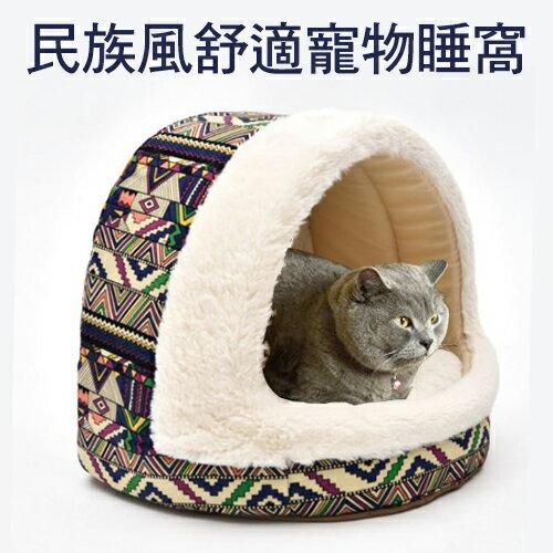 ayumi愛犬生活-寵物精品館:《美國時尚》民族風屋頂型舒適寵物睡窩貓窩狗窩