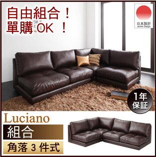 林製作所 株式會社:【日本林製作所】Luciano模組式皮沙發-角落沙發3件組L型沙發