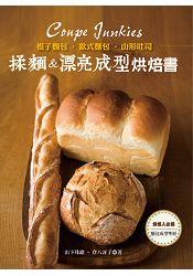 棍子麵包?歐式麵包?山形吐司-揉麵&漂亮成型烘焙書