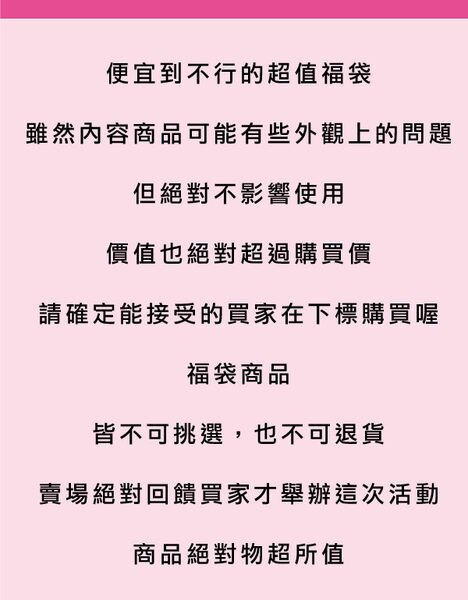 PS Mall 一組二件 超值福袋 日韓女裝 洋裝 短袖長袖上衣 裙子 褲子 1