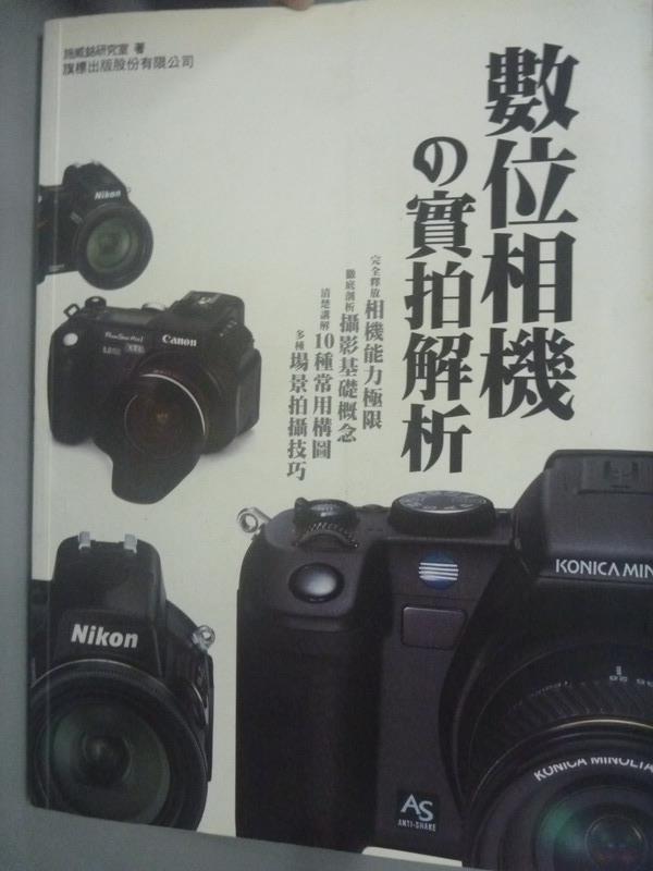 ~書寶 書T8/攝影_YIR~ 相機實拍解析_施威銘研究_附光碟