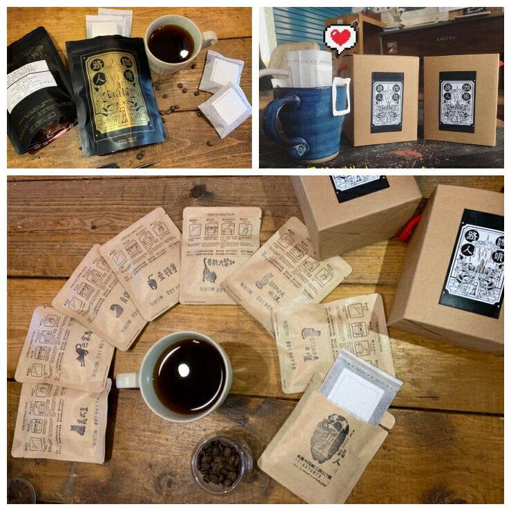 【路人咖啡】濾掛式咖啡.散裝單包.15克重量包.買八送一 (出國旅行首選.輕便又快速) 0