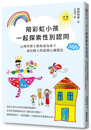 陪彩虹小孩一起探索性別認同:心理學博士教你成為孩子成長路上的最強心靈盟友 0