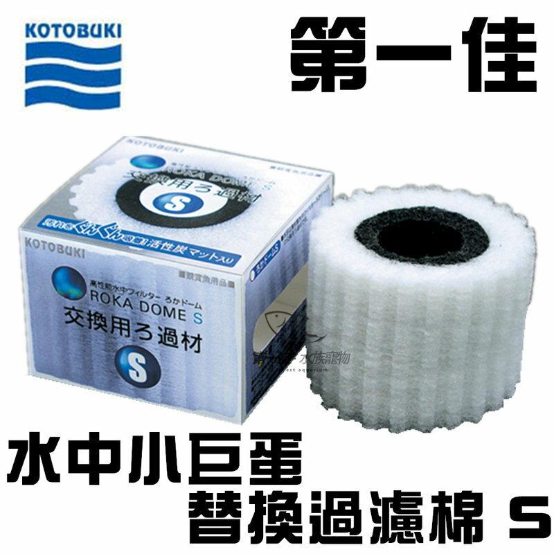[第一佳水族寵物]日本KOTOBUKI水中小巨蛋(水妖精)生化棉 過濾棉 S
