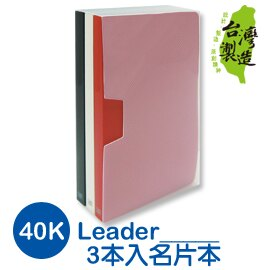珠友 LE~40003 Leader 40K 3本入名片本  名片簿  360名