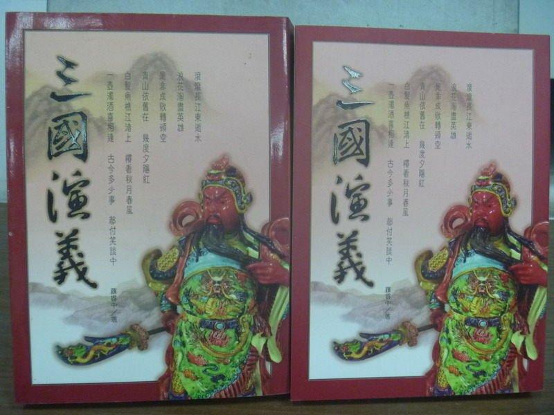 【書寶二手書T8/一般小說_IDU】三國演義_上下合售