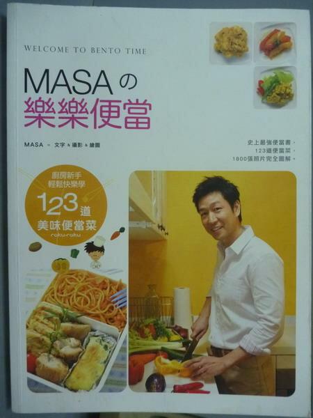 ~書寶 書T2/餐飲_PJQ~MASA的樂樂便當_MASA