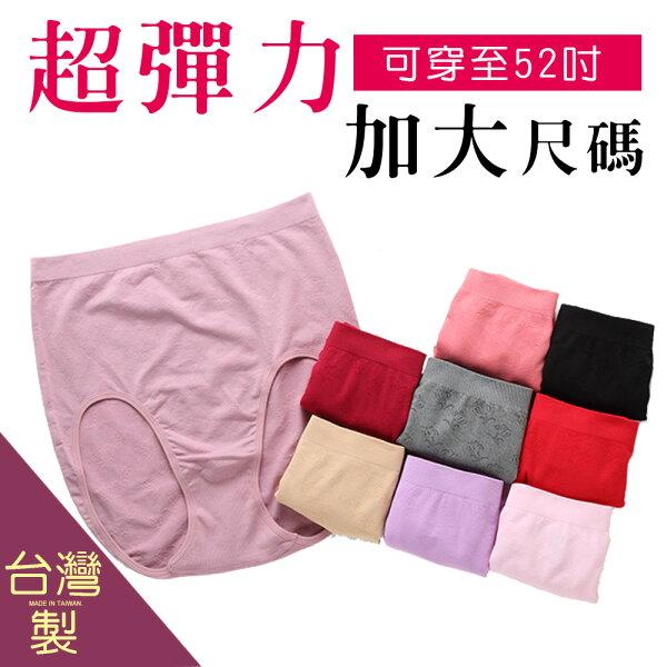 shianey席艾妮:女性無縫中大尺碼內褲台灣製造No.689-席艾妮SHIANEY