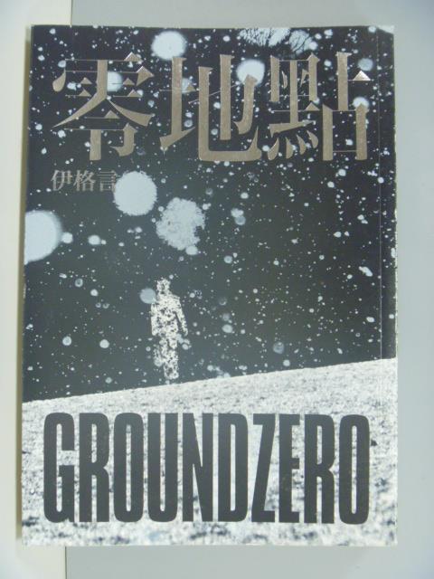 【書寶二手書T1/一般小說_ISY】零地點 GroundZero_伊格言